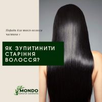 Як зупинити старіння волосся?
